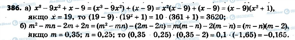 ГДЗ Алгебра 7 класс страница 386