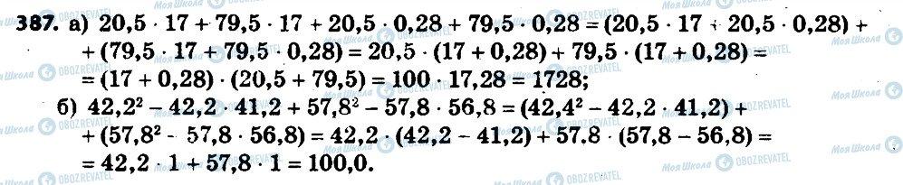 ГДЗ Алгебра 7 клас сторінка 387