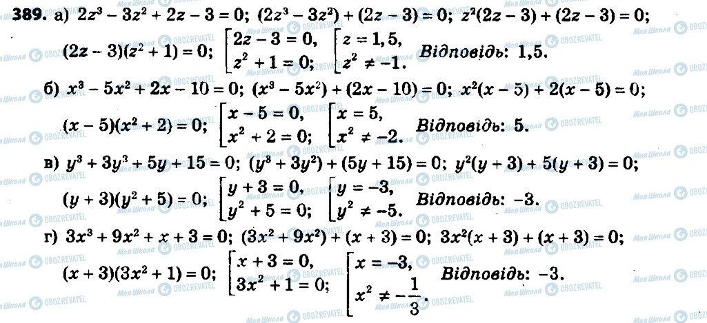 ГДЗ Алгебра 7 класс страница 389