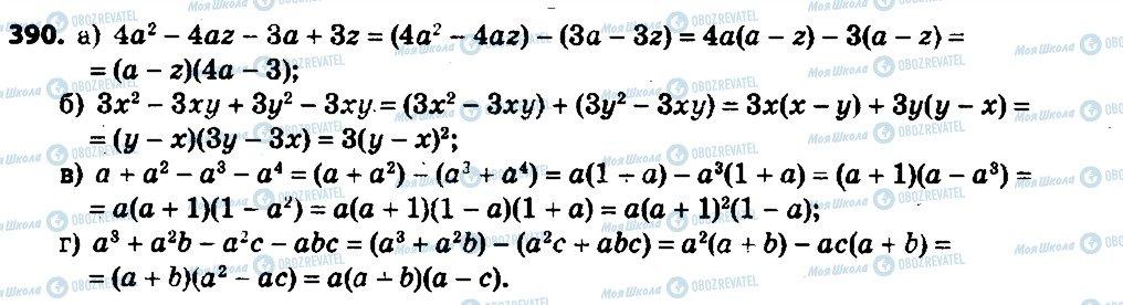 ГДЗ Алгебра 7 клас сторінка 390