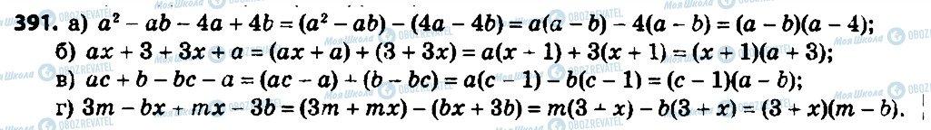 ГДЗ Алгебра 7 класс страница 391