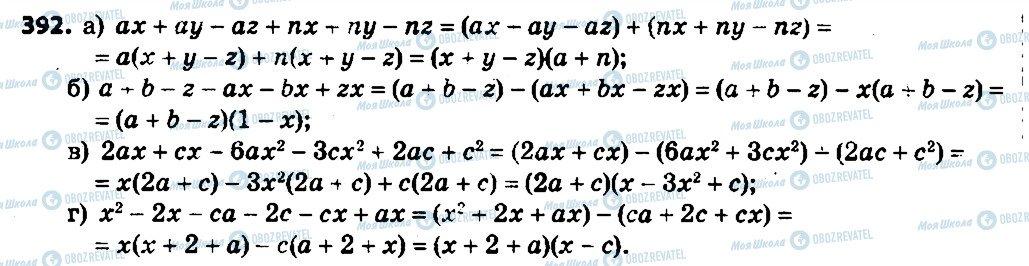 ГДЗ Алгебра 7 клас сторінка 392