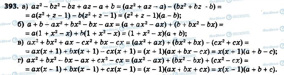 ГДЗ Алгебра 7 класс страница 393