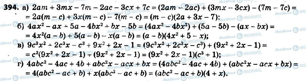 ГДЗ Алгебра 7 класс страница 394