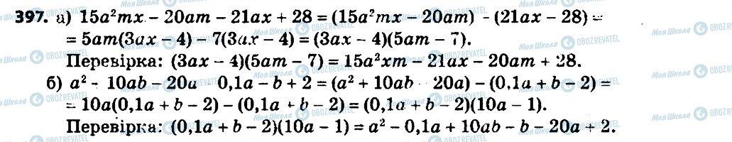 ГДЗ Алгебра 7 класс страница 397