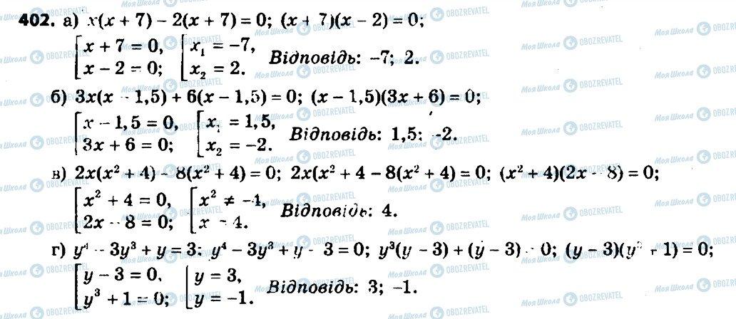 ГДЗ Алгебра 7 клас сторінка 402