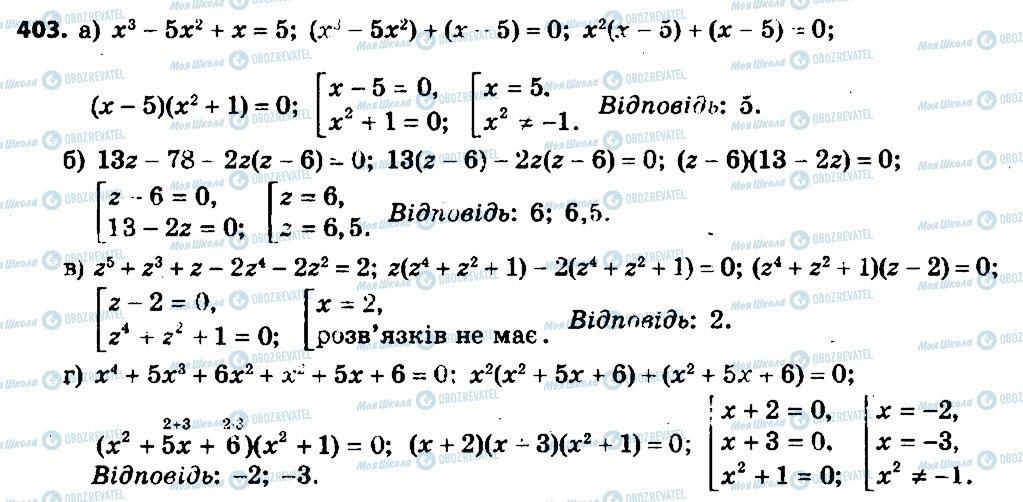 ГДЗ Алгебра 7 класс страница 403