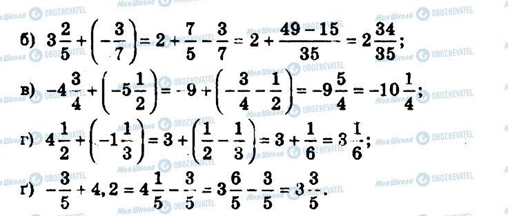 ГДЗ Алгебра 7 клас сторінка 404
