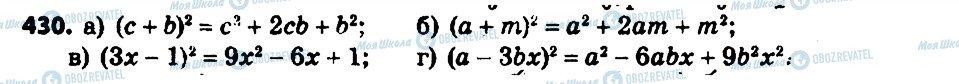 ГДЗ Алгебра 7 клас сторінка 430