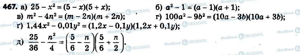 ГДЗ Алгебра 7 клас сторінка 467