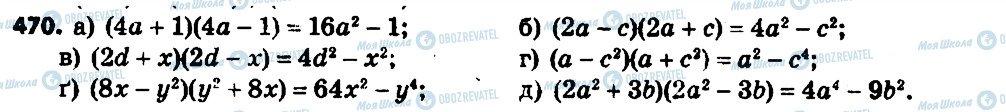 ГДЗ Алгебра 7 клас сторінка 470
