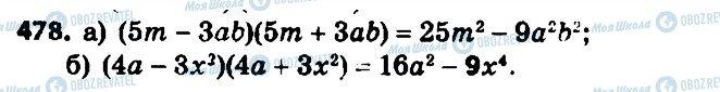 ГДЗ Алгебра 7 класс страница 478