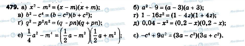 ГДЗ Алгебра 7 класс страница 479
