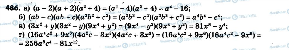 ГДЗ Алгебра 7 клас сторінка 486