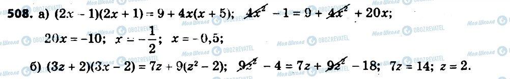 ГДЗ Алгебра 7 клас сторінка 508