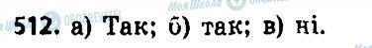 ГДЗ Алгебра 7 клас сторінка 512