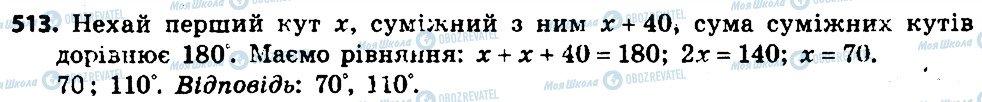 ГДЗ Алгебра 7 класс страница 513