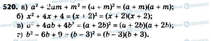 ГДЗ Алгебра 7 класс страница 520