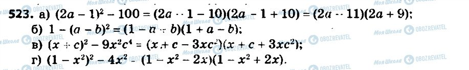 ГДЗ Алгебра 7 клас сторінка 523