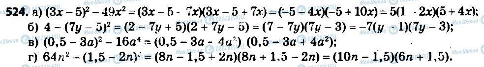 ГДЗ Алгебра 7 клас сторінка 524