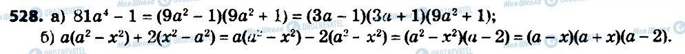 ГДЗ Алгебра 7 класс страница 528