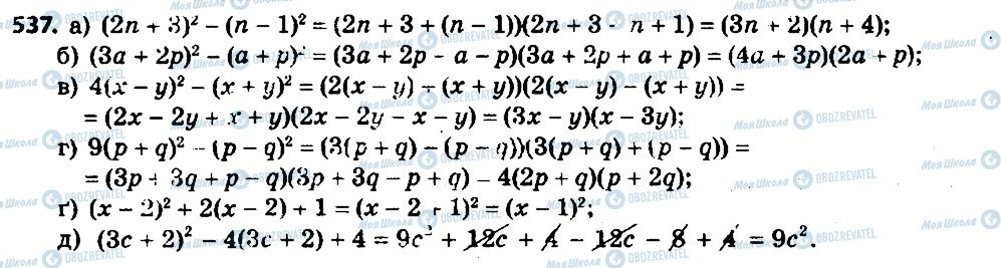 ГДЗ Алгебра 7 класс страница 537