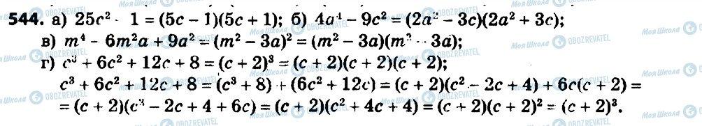 ГДЗ Алгебра 7 клас сторінка 544