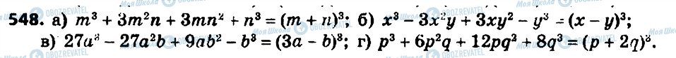 ГДЗ Алгебра 7 класс страница 548