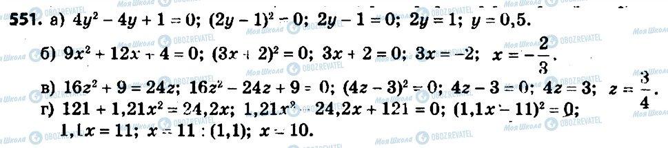 ГДЗ Алгебра 7 класс страница 551