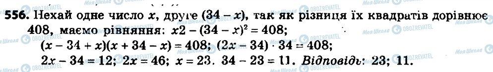 ГДЗ Алгебра 7 класс страница 556