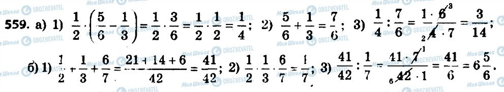 ГДЗ Алгебра 7 класс страница 559