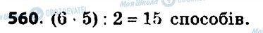 ГДЗ Алгебра 7 клас сторінка 560