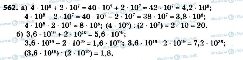 ГДЗ Алгебра 7 клас сторінка 562