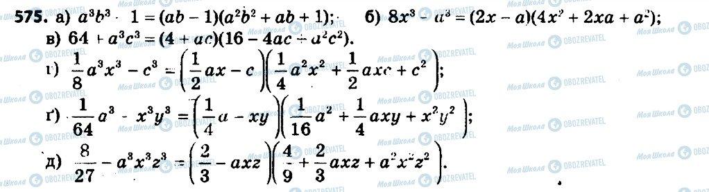 ГДЗ Алгебра 7 класс страница 575