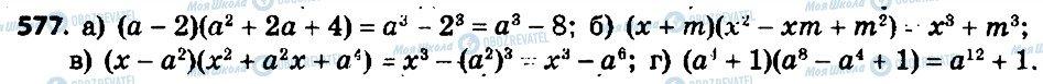 ГДЗ Алгебра 7 класс страница 577