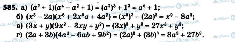ГДЗ Алгебра 7 класс страница 585