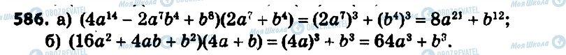 ГДЗ Алгебра 7 класс страница 586