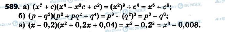 ГДЗ Алгебра 7 класс страница 589