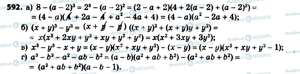 ГДЗ Алгебра 7 клас сторінка 592