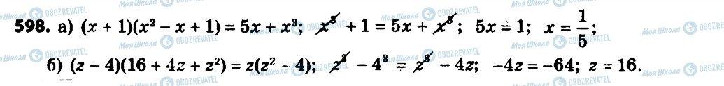 ГДЗ Алгебра 7 клас сторінка 598