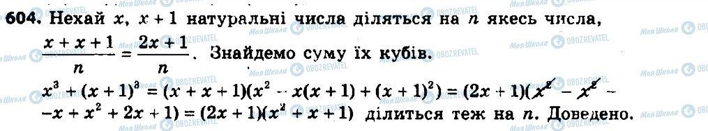 ГДЗ Алгебра 7 класс страница 604