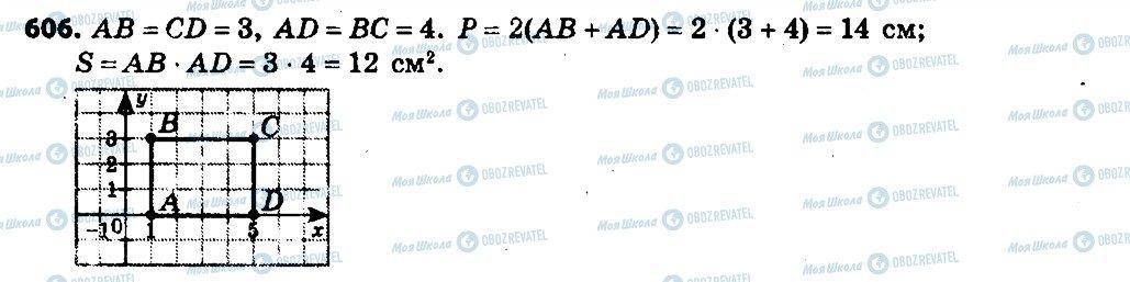 ГДЗ Алгебра 7 класс страница 606