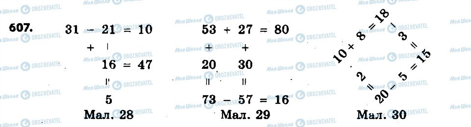 ГДЗ Алгебра 7 класс страница 607