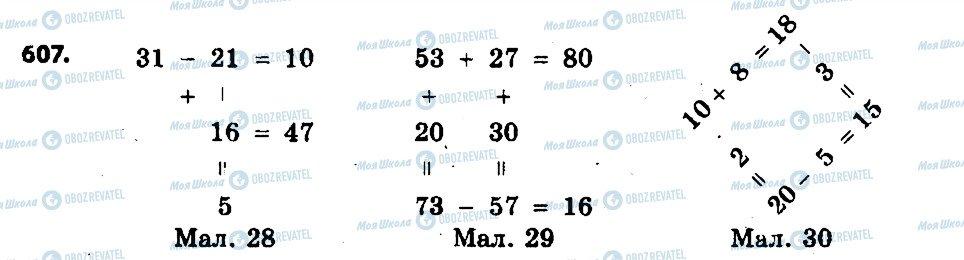 ГДЗ Алгебра 7 клас сторінка 607