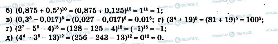 ГДЗ Алгебра 7 класс страница 608