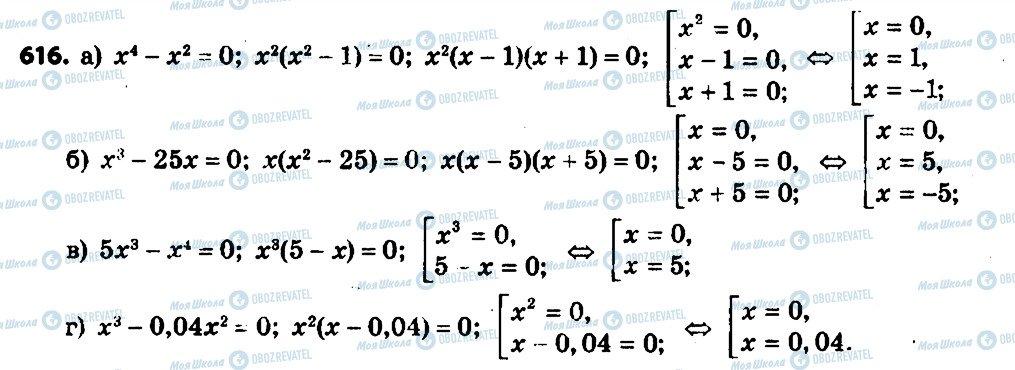 ГДЗ Алгебра 7 клас сторінка 616