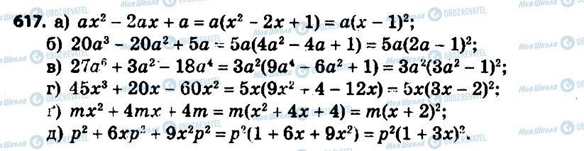 ГДЗ Алгебра 7 клас сторінка 617