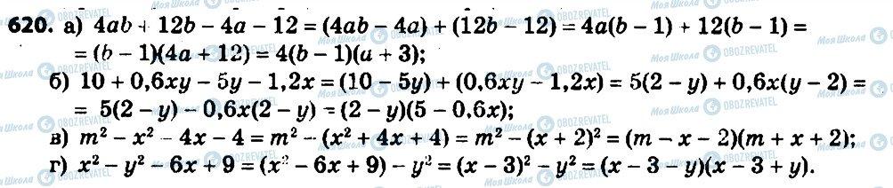 ГДЗ Алгебра 7 класс страница 620