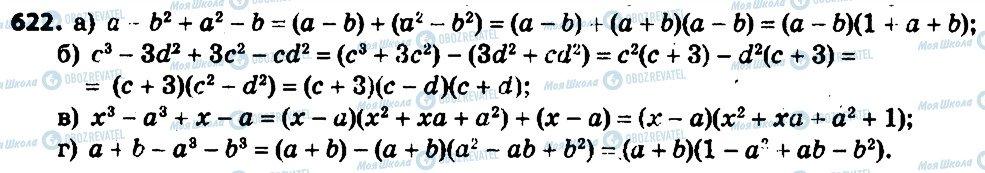 ГДЗ Алгебра 7 клас сторінка 622