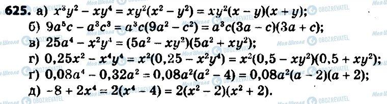 ГДЗ Алгебра 7 класс страница 625
